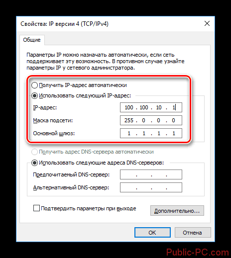 Vyistavlenie-parametrov-dlya-lokalnoy-seti