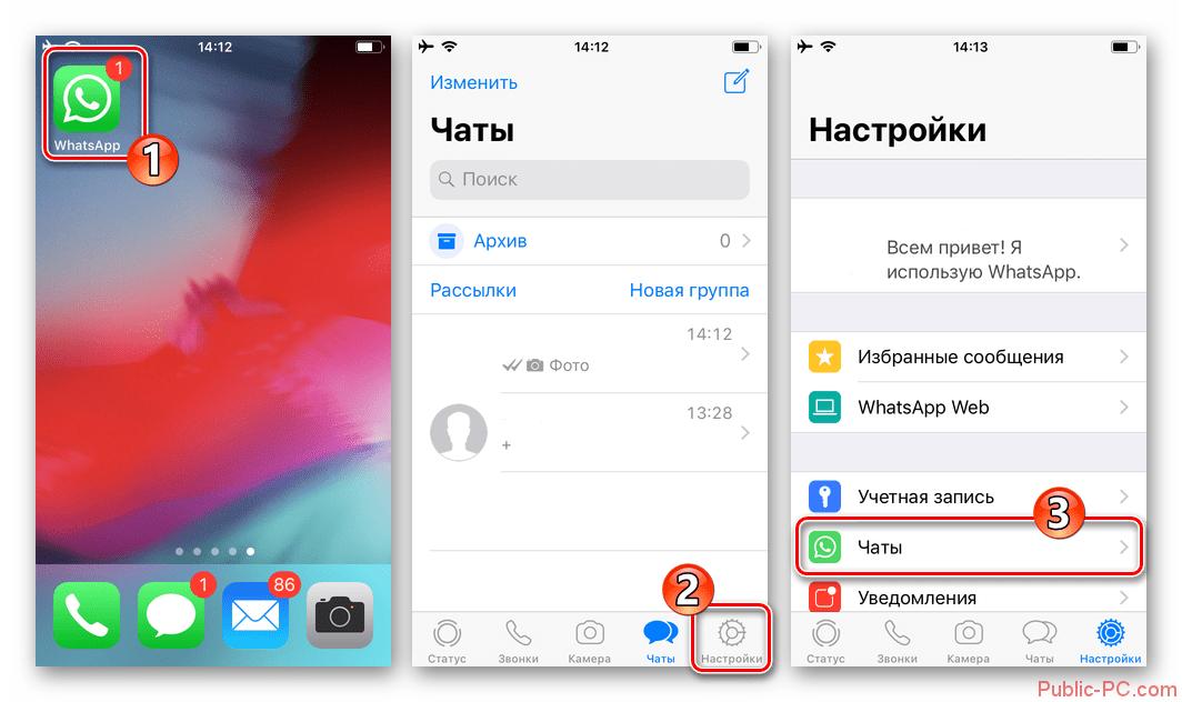 WhatsApp-dlya-iOS-perehod-v-nastroyki-dlya-udaleniya-vsey-perepiski-v-messendzhere
