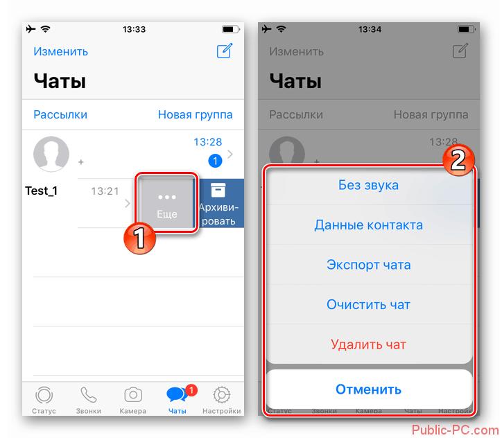 WhatsApp-dlya-iPhone-deystviya-dostupnyie-dlya-lyubogo-dialoga