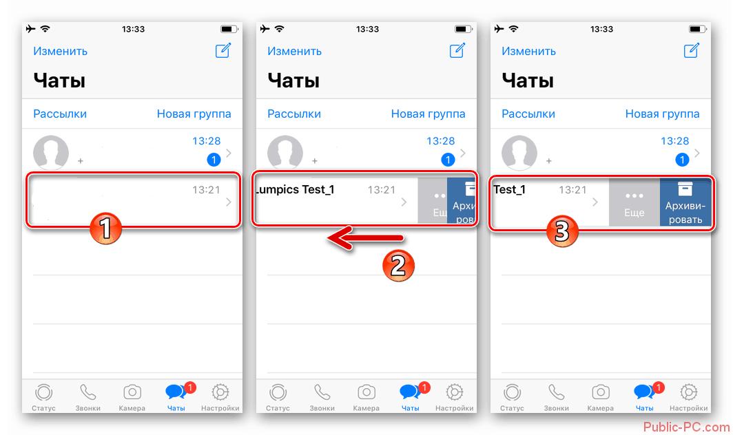 WhatsApp-dlya-iPhone-dostup-k-menyu-deystviy-dlya-chatov-knopka-Eshhe