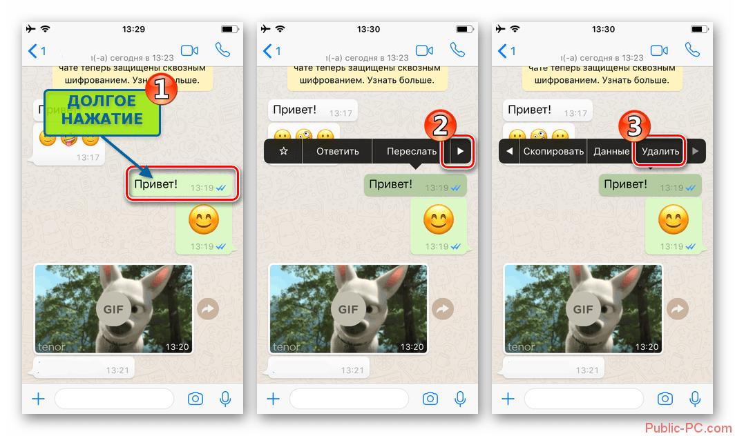 WhatsApp-dlya-iPhone-menyu-deystviy-dlya-soobshheniya-punkt-Udalit