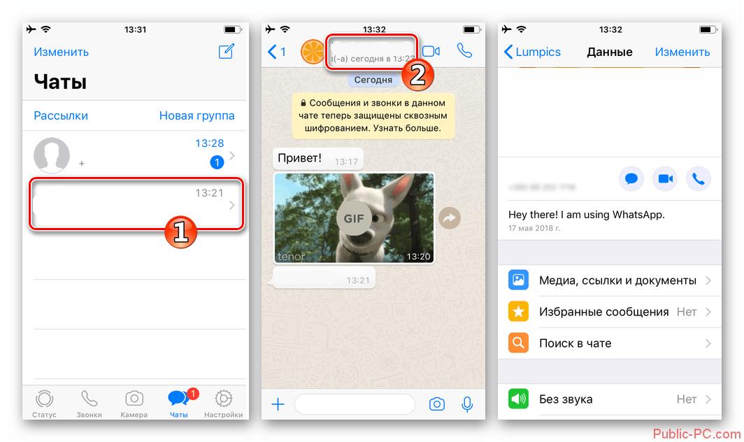 WhatsApp-dlya-iPhone-ochistka-chata-ot-soobshheniy-perehod-k-dannyim-uchastnika-messendzhera