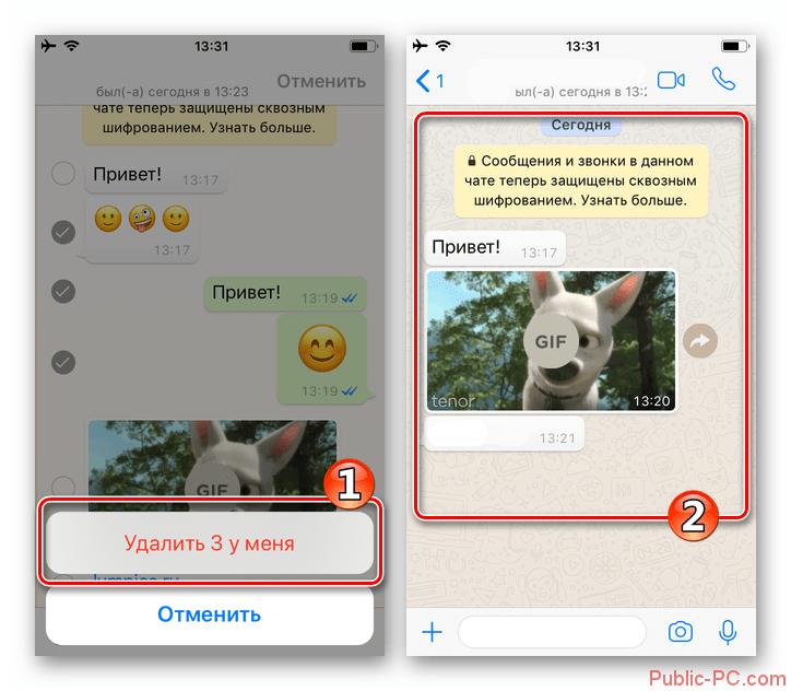 WhatsApp-dlya-iPhone-podtverzhdenie-udaleniya-soobshheniy-chat-ochishhen