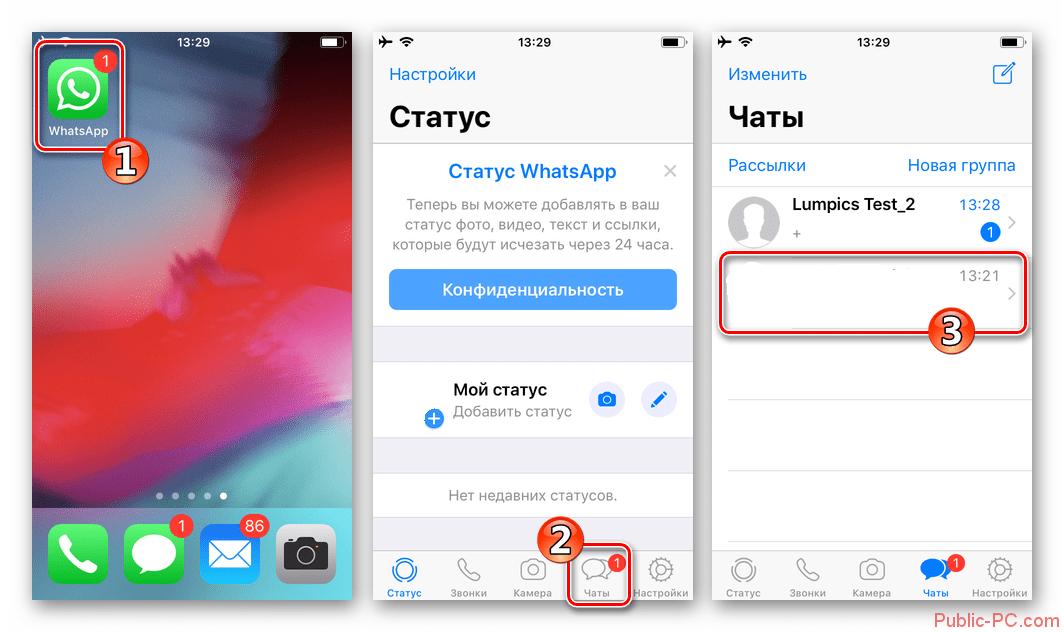 WhatsApp-dlya-iPhone-udalenie-soobshheniy-perehod-v-chat