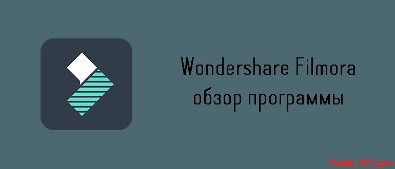Wondershare Filmora обзор программы