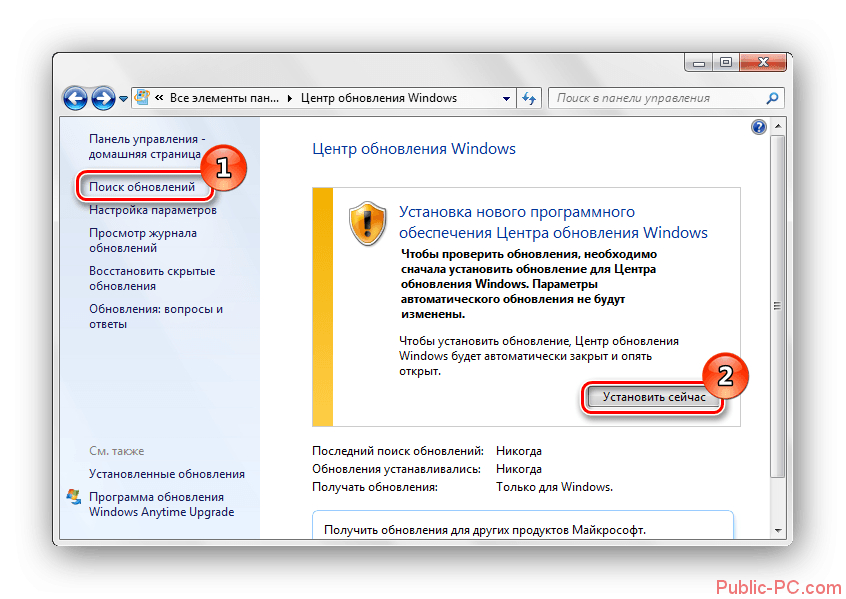 Жмём по кнопке установить сейчас Windows-7