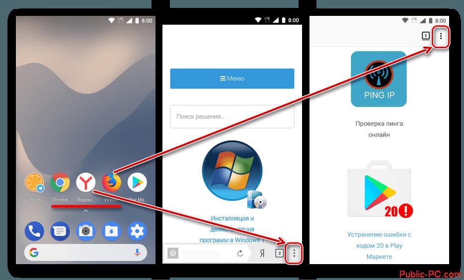 Zapusk-brauzera-na-mobilnom-ustroystve-s-Android