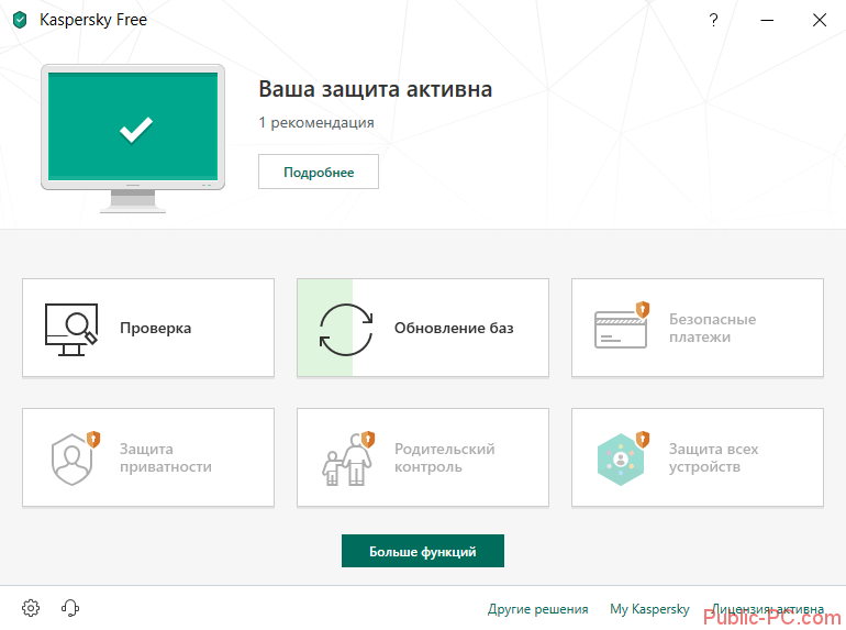 Запуск проверки в Kaspersky-Free