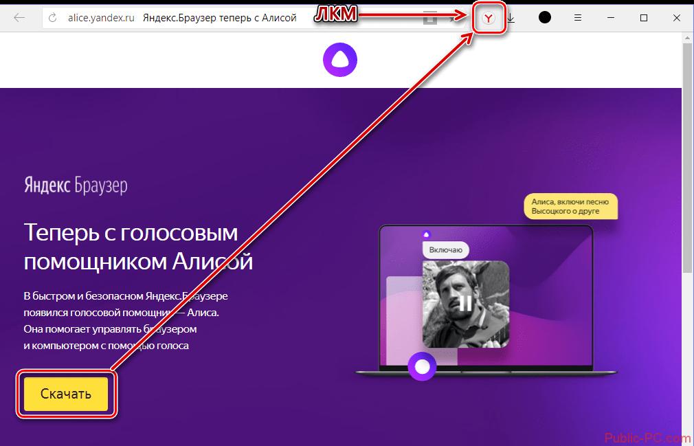 Zapusk-skachannogo-ustanovochnogo-fayla-YAndeks-Brauzera-s-Alisoy