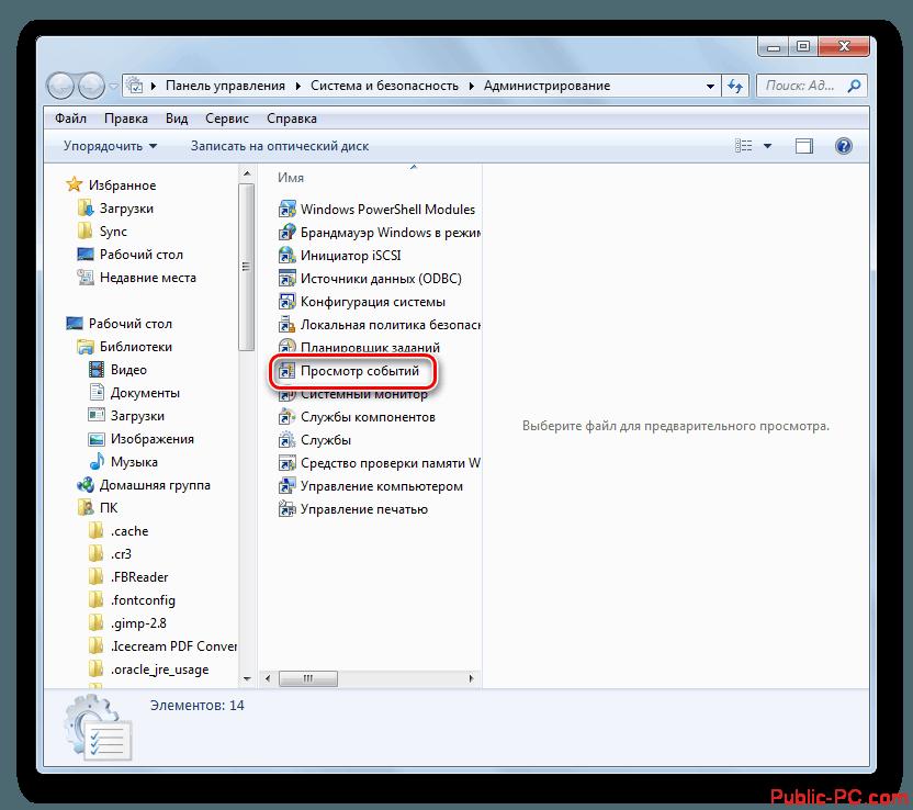 Zapusk-utilityi-Prosmotr-sobyitiy-v-razdele-Administrirovanie-v-Paneli-upravleniya-v-Windows-7