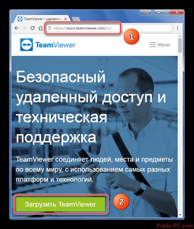 zagruzit-programmu-teamviewer