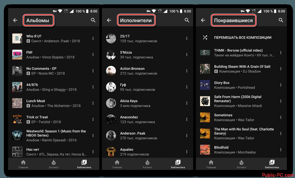 Albomyi-ispolniteli-miksyi-i-ponravivshiesya-treki-v-prilozhenii-YouTube-Music-dlya-Android