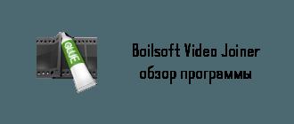 Boilsoft-Video-Joiner обзор программы