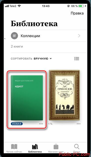 CHtenie-dobavlennoy-na-iPhone-knigi-v-iBooks
