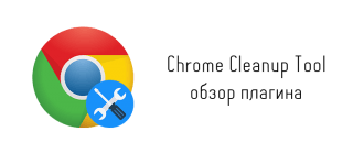 Chrome-Cleanup-Tool обзор плагина