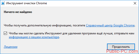 Chrome-Cleanup-Tool-rezultati-poiska