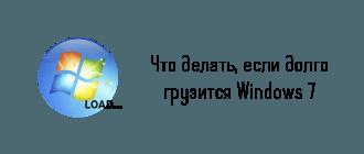 Что делать, если долго грузится Windows-7