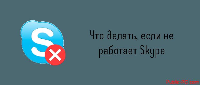 Что делать, если не работает Skype