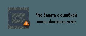 Что делать с ошибкой cmos-checksum-error
