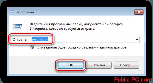 Dostup-k-Svoystvam-sistemyi-iz-stroki-Vyipolnit-v-Windows-7