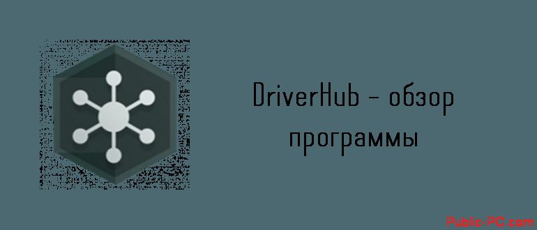 DriverHub обзор программы