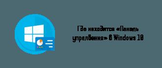 """Где находится """"Панель управления"""" в Windows-10"""