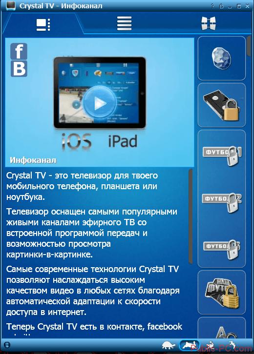 Glavnoe-okno-Crystal-TV-1