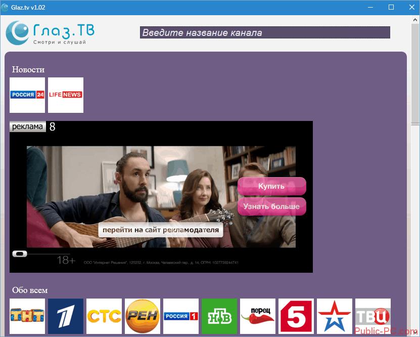 Glavnoe-okno-Glaz-TV-1