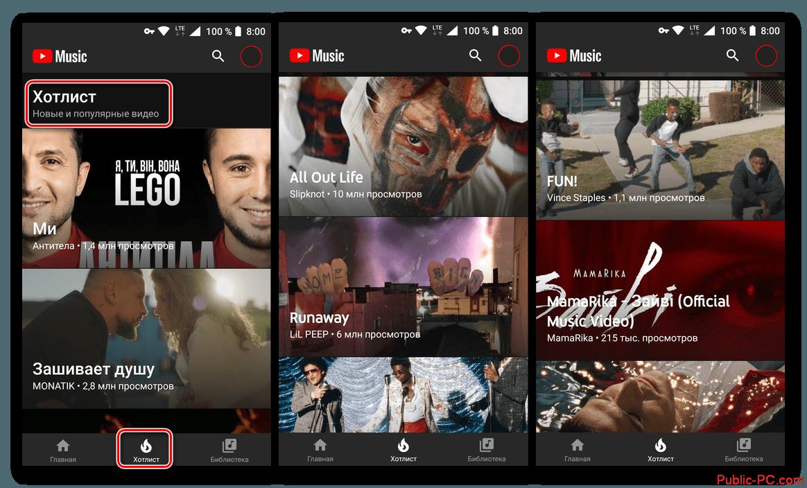 Hotlist-Populyarnyie-novinki-v-prilozhenii-YouTube-Music-dlya-Android