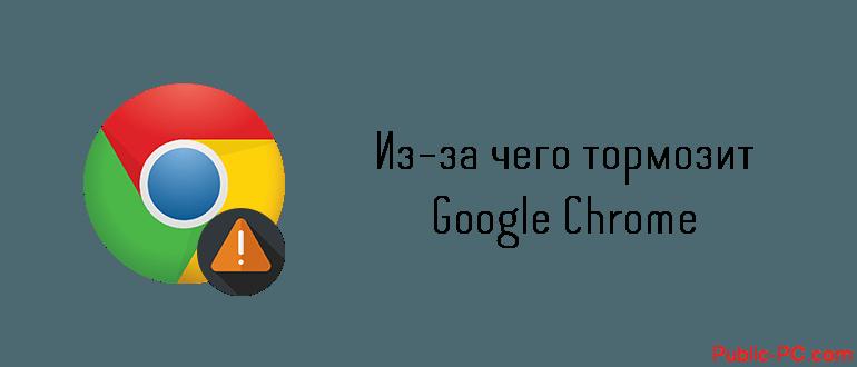 Из-за чего тормозит Googel-Chrome