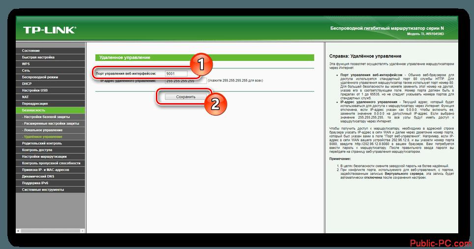 Izmenenie-porta-v-nastroykah-routera-na-PK