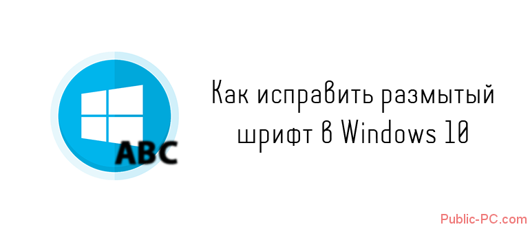 Как исправить размытый шрифт в Windows 10