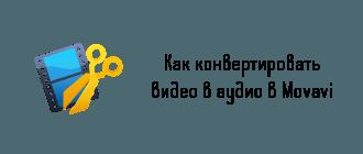 Как конвертировать видео в аудио в Movavi