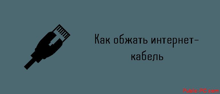 Kak-obzhat-internet-kabel