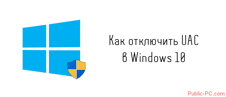 Как отключить UAC в Windows-10