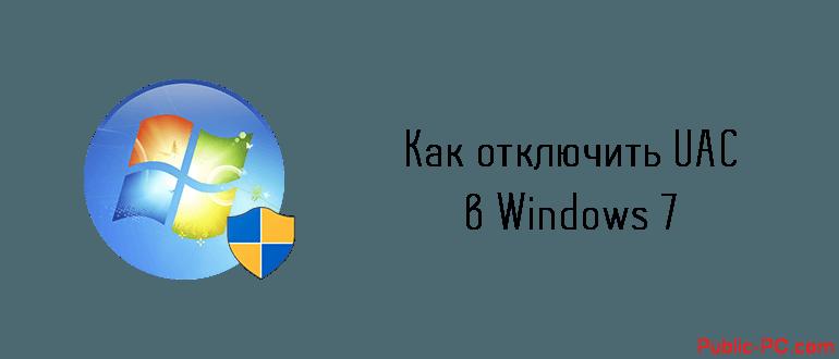 Как отключить UAC в Windows-7
