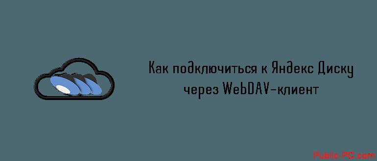 Kak-podkluchitsya-k-Yandex-Disku-tcherez-WebDAV-klient