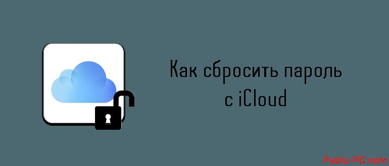 Как сбросить пароль с iCloud