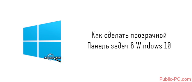 Как сделать прозрачную панель задач в Windows-10