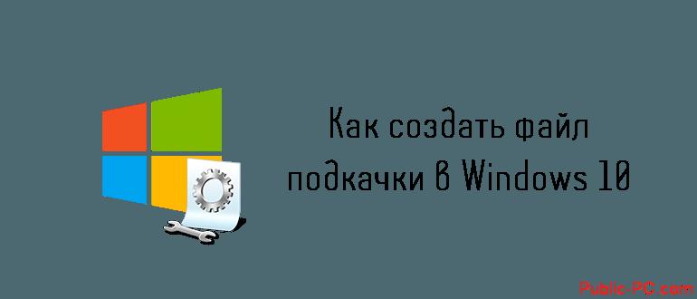 Как создать файл подкачки в Windows 10