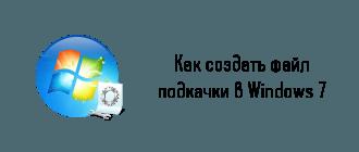 Как создать файл подкачки в Windows-7