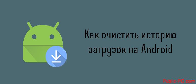 Как удалить историю загрузок на Android