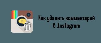 Как удалить комментарии в Instagram
