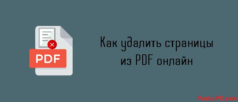 Как удалить страницы из PDF онлайн