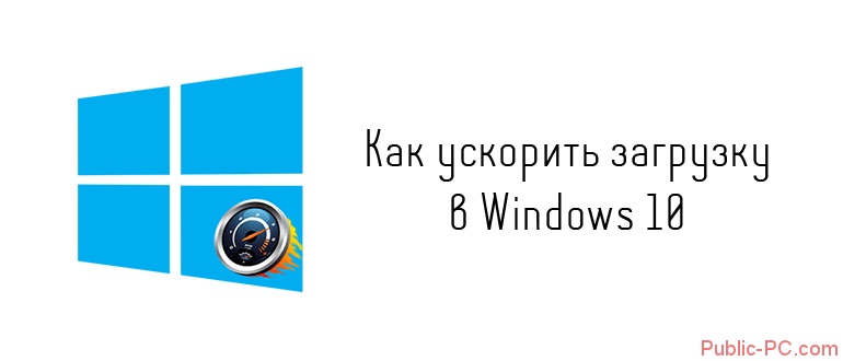 Как ускорить загркзу в Windows-10