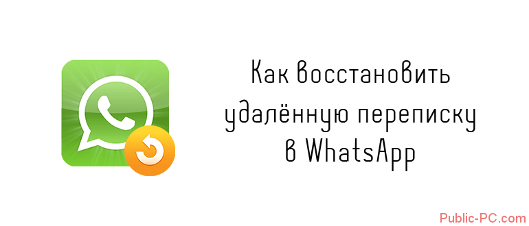 Как восстановить удалённую переписку в WhatsApp