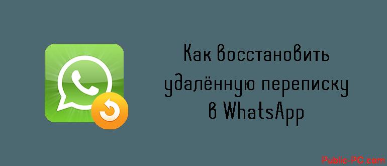 Как восстановить удалённую переписку в WhatsApp