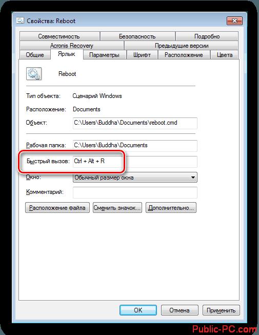 Nastroyka-byistrogo-vyizova-stsenariya-komandnoy-stroki-v-Windows-7