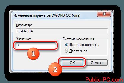 Okno-izmeneniya-parametra-EnableLUA-v-Redaktore-reestra-v-Windows-7