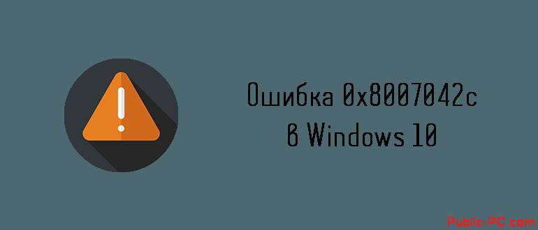 Oshibka-0x8007042c-v-Windows-10